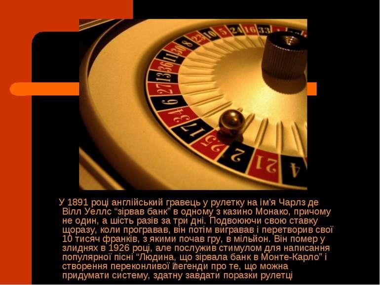 """У 1891 році англійський гравець у рулетку на ім'я Чарлз де Вілл Уеллс """"зірвав..."""