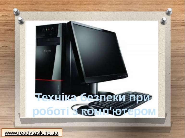 Техніка безпеки при роботі з комп'ютером www.readytask.ho.ua