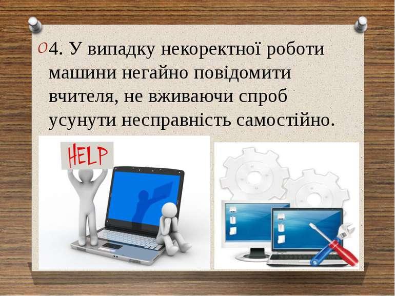 4. У випадку некоректної роботи машини негайно повідомити вчителя, не вживаюч...