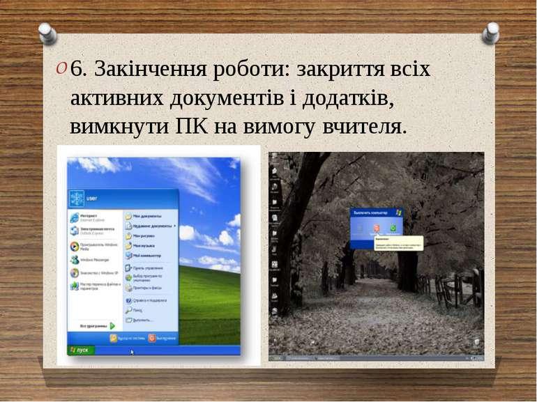 6. Закінчення роботи: закриття всіх активних документів і додатків, вимкнути ...