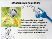 Інформаційні технології Інформаційні технології дають змогу не лише збирати й...