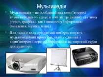 Мультимедія Мультимедія – це особливий вид комп'ютерної технології, що об'єдн...