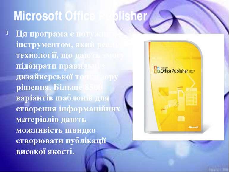 Microsoft Office Publisher Ця програма є потужним інструментом, який реалізує...