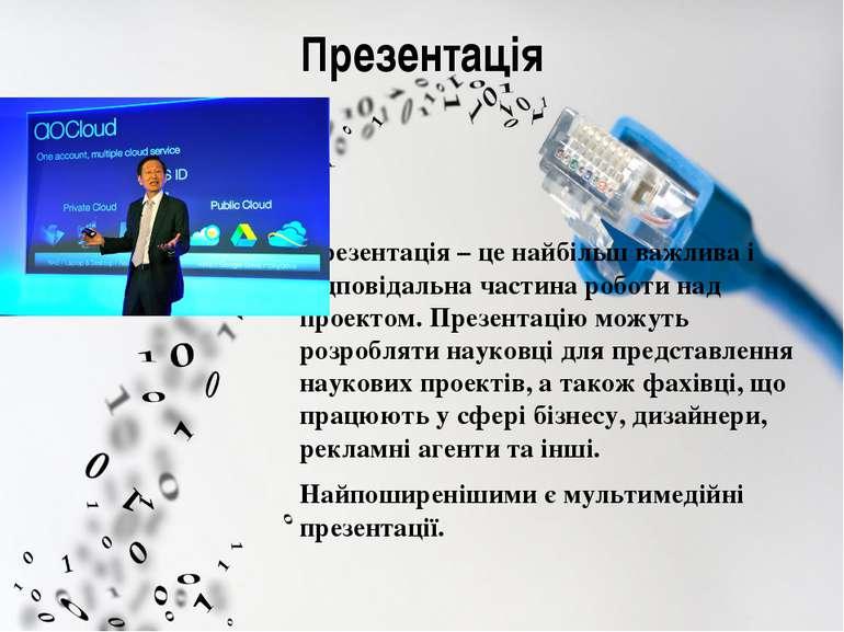 Презентація Презентація – це найбільш важлива і відповідальна частина роботи ...