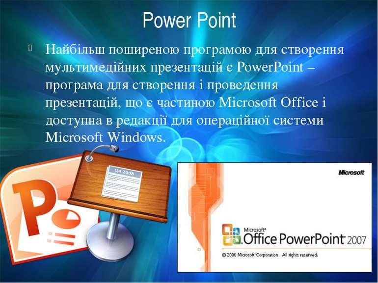 Power Point Найбільш поширеною програмою для створення мультимедійних презент...