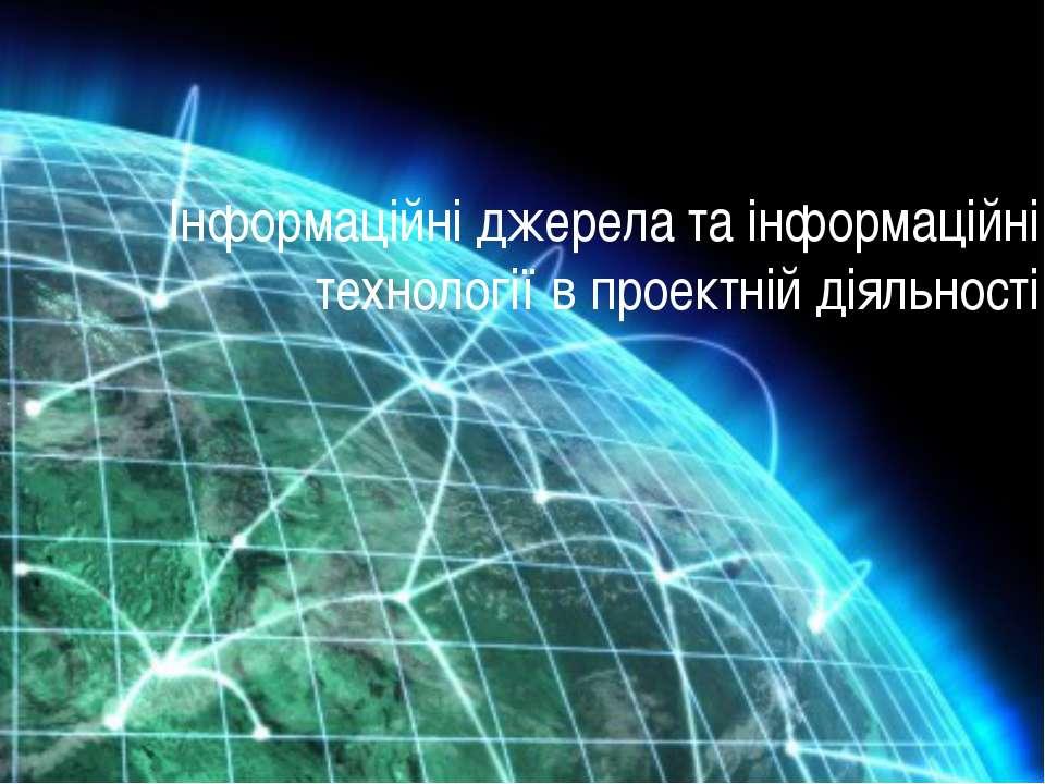 Інформаційні джерела та інформаційні технології в проектній діяльності