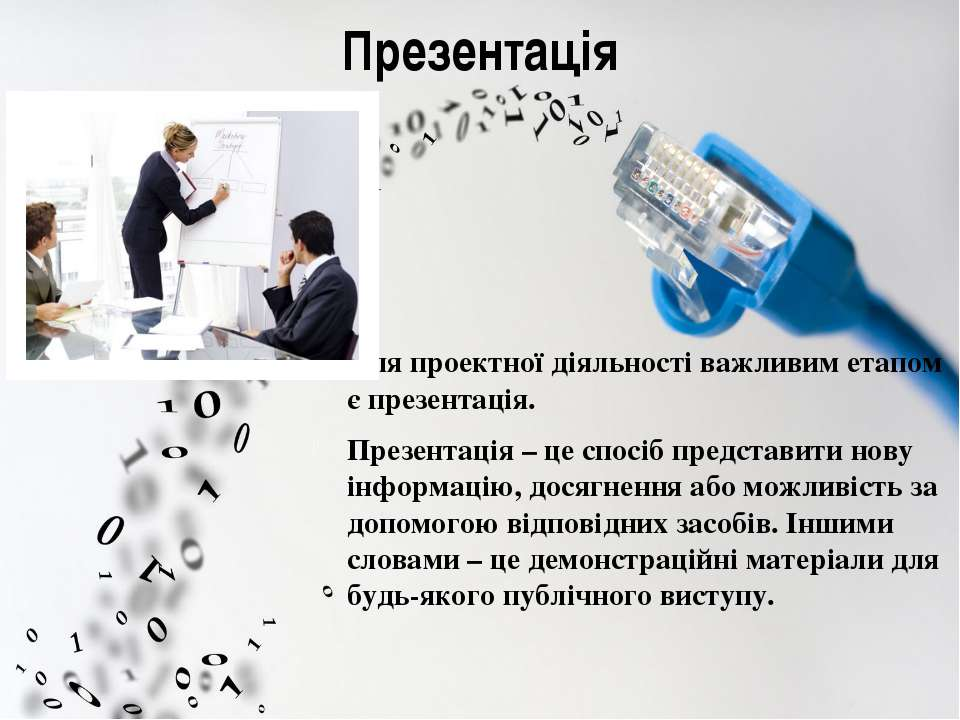 Презентація Для проектної діяльності важливим етапом є презентація. Презентац...