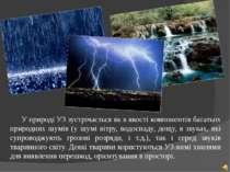 У природі УЗ зустрічається як в якості компонентів багатьох природних шумів (...
