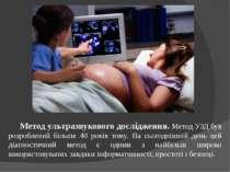 Метод ультразвукового дослідження. Метод УЗД був розроблений більше 40 років ...