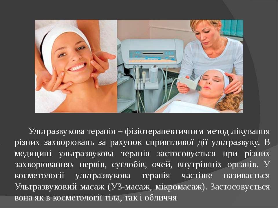 Ультразвукова терапія – фізіотерапевтичним метод лікування різних захворювань...