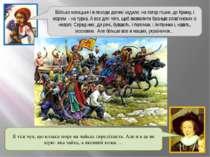 Військо козацьке і в походи далекі ходило: на татар пішки, до Криму, і морем ...