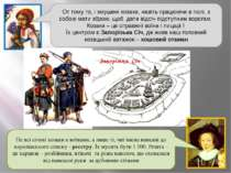 От тому то, і змушені козаки, навіть працюючи в полі, з собою мати зброю, щоб...