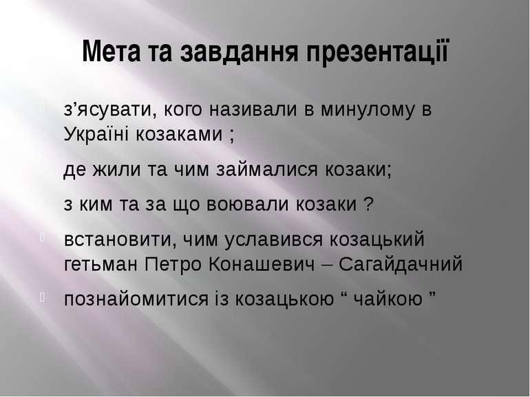 Мета та завдання презентації з'ясувати, кого називали в минулому в Україні ко...