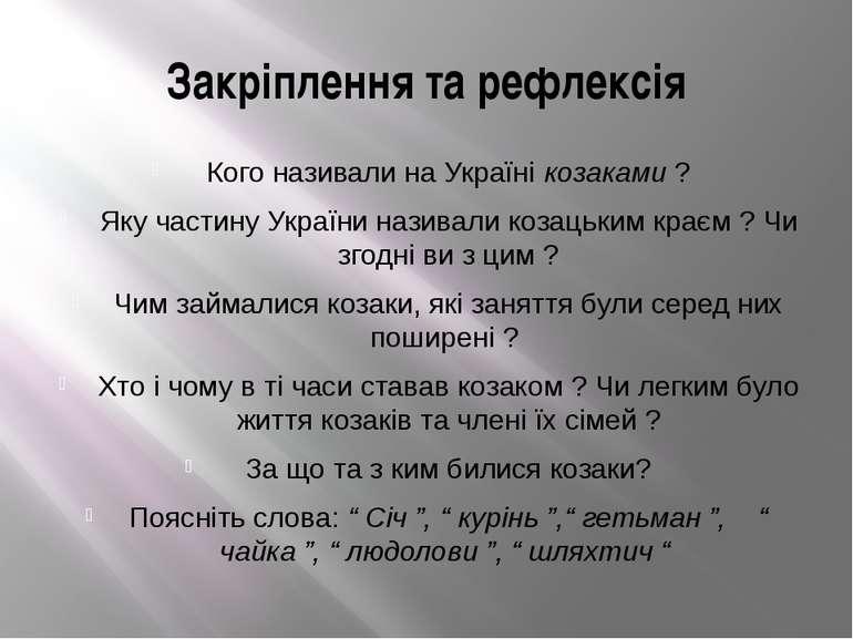 Закріплення та рефлексія Кого називали на Україні козаками ? Яку частину Укра...