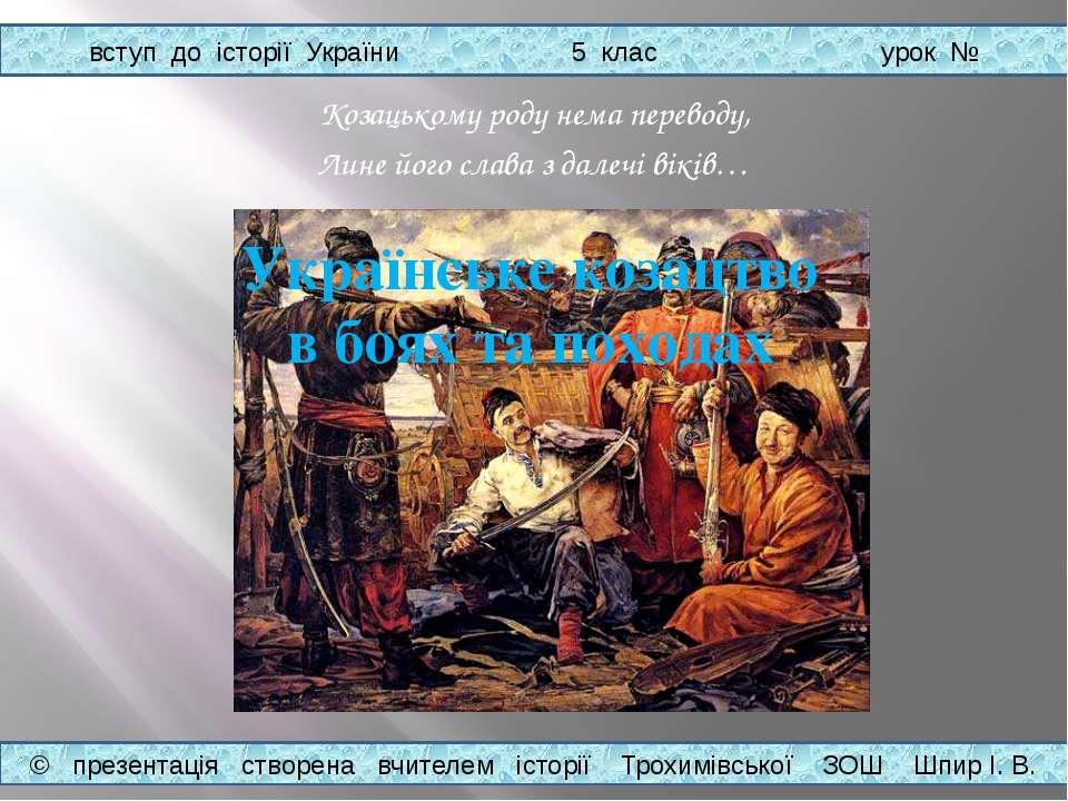 Українське козацтво в боях та походах Козацькому роду нема переводу, Лине йог...