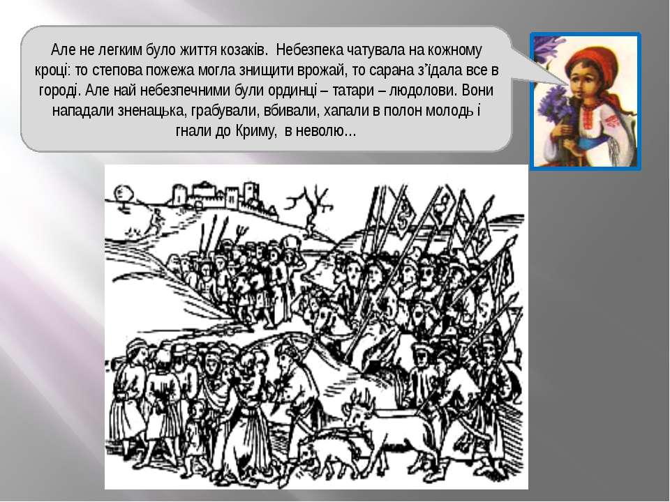 Але не легким було життя козаків. Небезпека чатувала на кожному кроці: то сте...