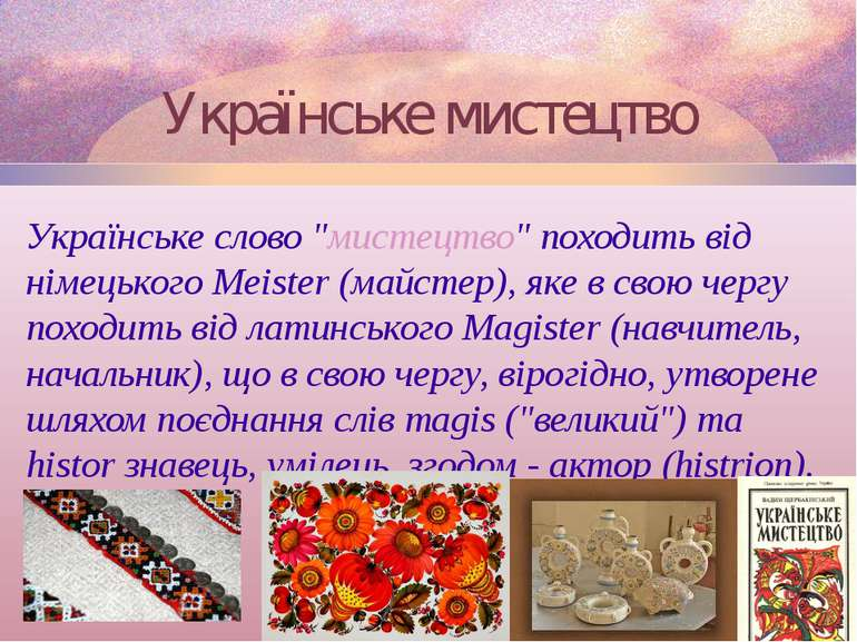 """Українське мистецтво Українське слово """"мистецтво"""" походить від німецького Mei..."""