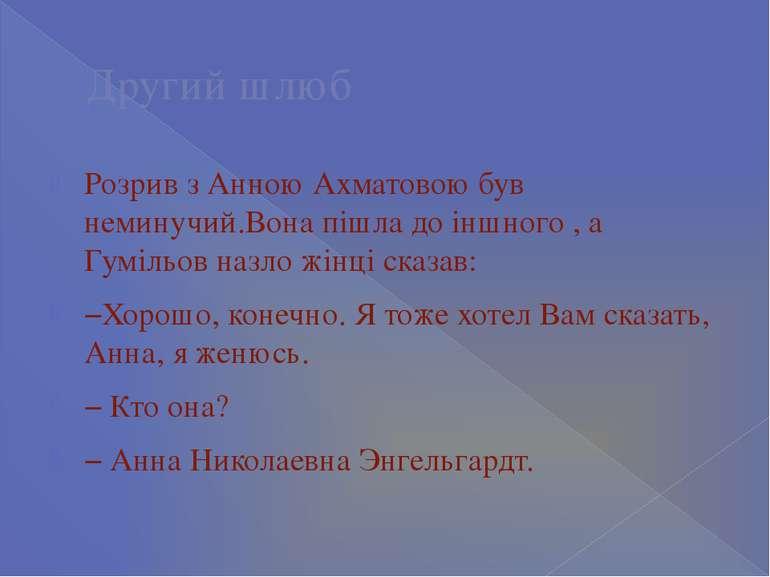 Другий шлюб Розрив з Анною Ахматовою був неминучий.Вона пішла до іншного , а ...