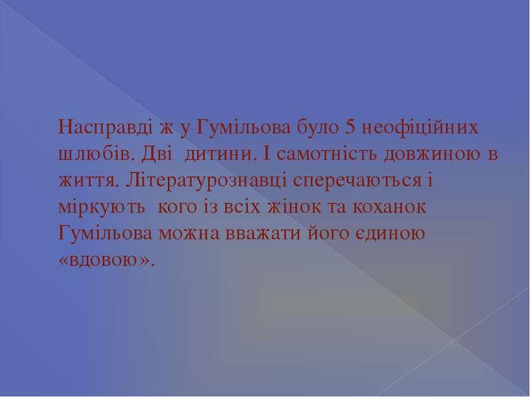 Насправді ж у Гумільова було 5 неофіційних шлюбів. Дві дитини. І самотність д...