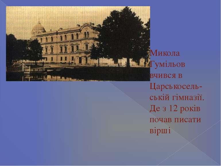 Микола Гумільов вчився в Царськосель-ській гімназії. Де з 12 років почав писа...