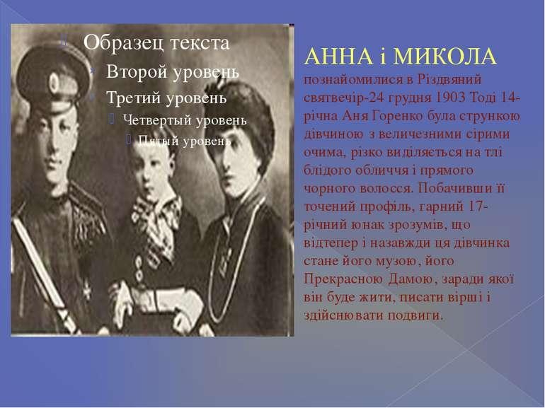АННА і МИКОЛА познайомилися в Різдвяний святвечір-24 грудня 1903 Тоді 14-річн...