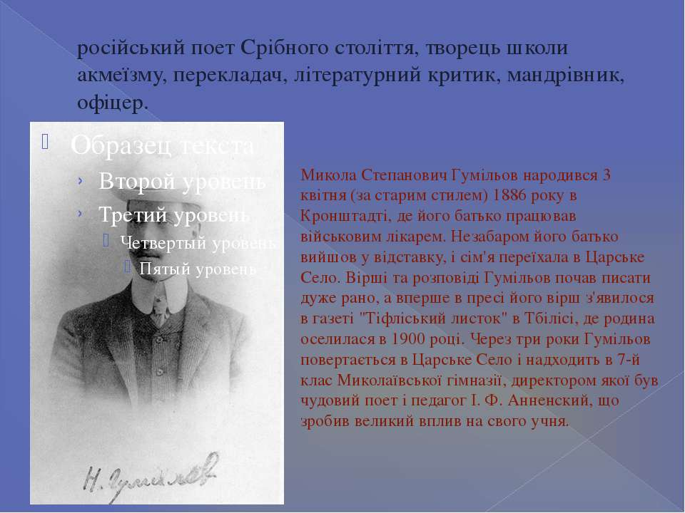 російський поет Срібного століття, творець школи акмеїзму, перекладач, літера...