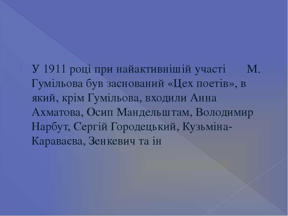 У 1911 році при найактивнішій участі М. Гумільова був заснований «Цех поетів»...