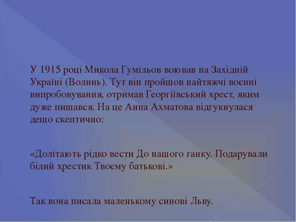 У 1915 році Микола Гумільов воював на Західній Україні (Волинь). Тут він прой...