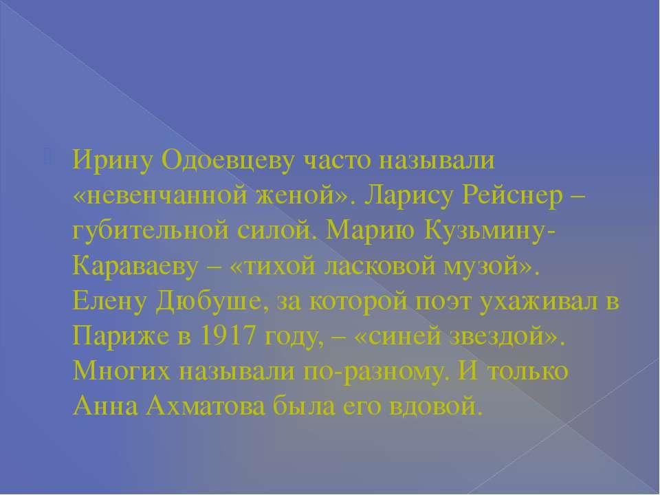 Ирину Одоевцеву часто называли «невенчанной женой». Ларису Рейснер – губитель...