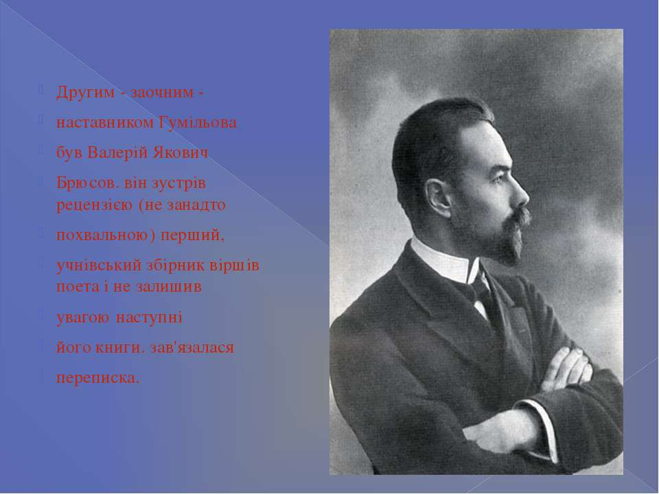 Дpугим - заочним - наставником Гумільова був Валеpій Якович Бpюсов. він зустр...