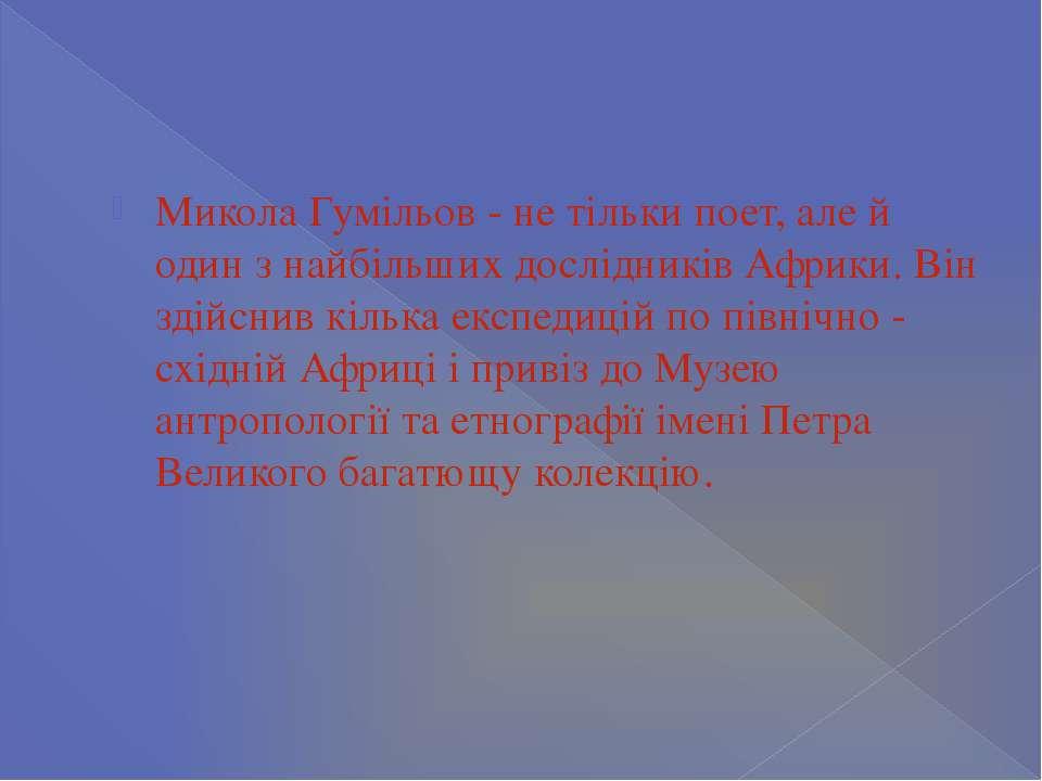 Микола Гумільов - не тільки поет, але й один з найбільших дослідників Африки....