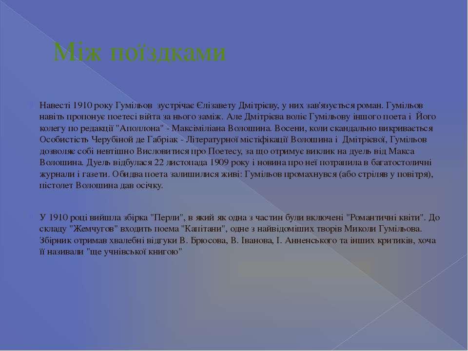 Між поїздками Навесті 1910 року Гумільов зустрічає Єлізавету Дмітрієву, у них...