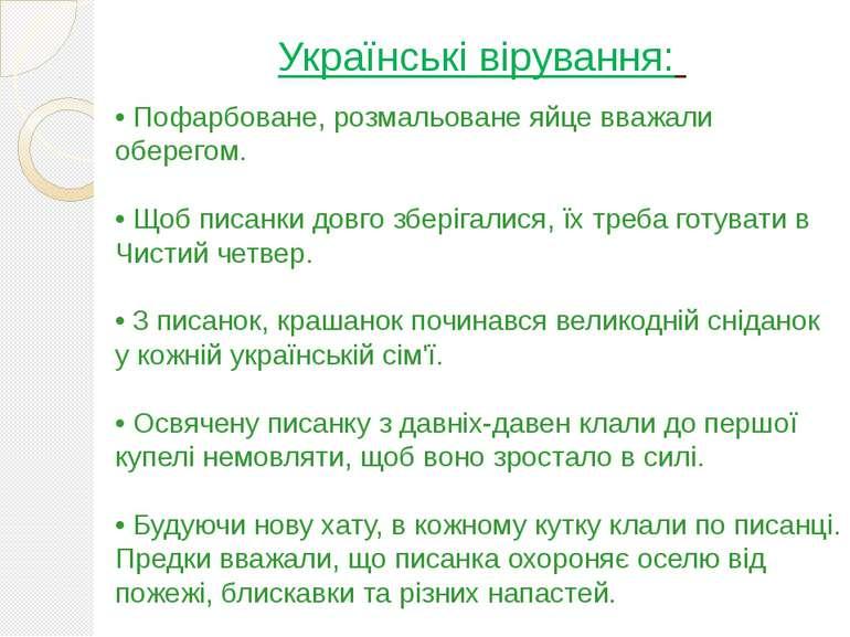 Українські вірування: • Пофарбоване, розмальоване яйце вважали оберегом. • Щ...
