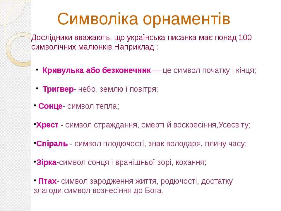 Символіка орнаментів Дослідники вважають, що українська писанка має понад 100...