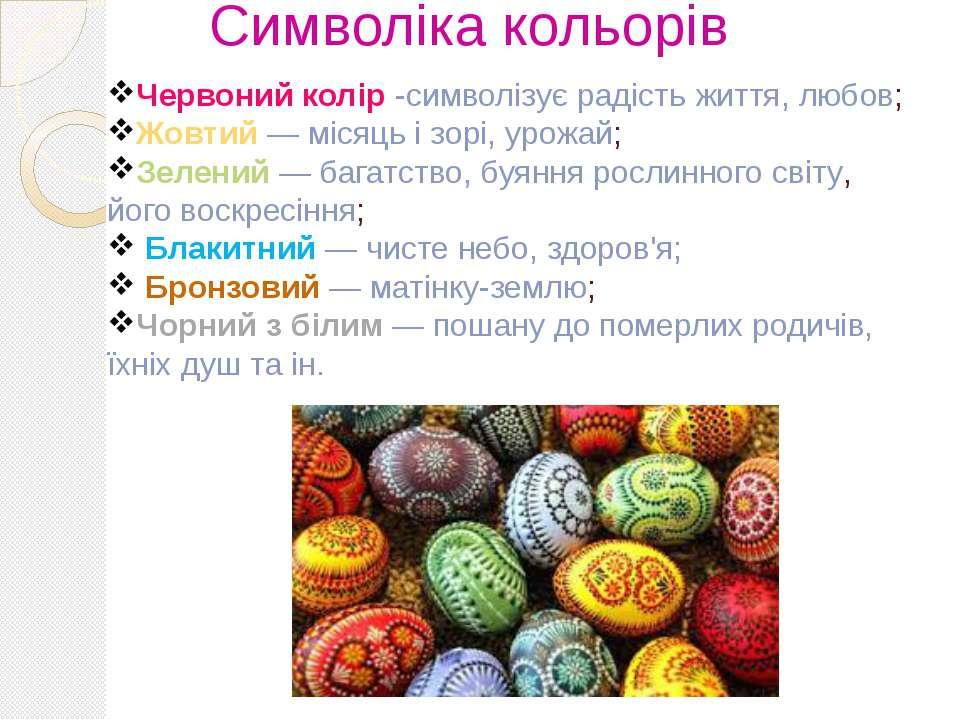 Символіка кольорів Червоний колір -символізує радість життя, любов; Жовтий— ...