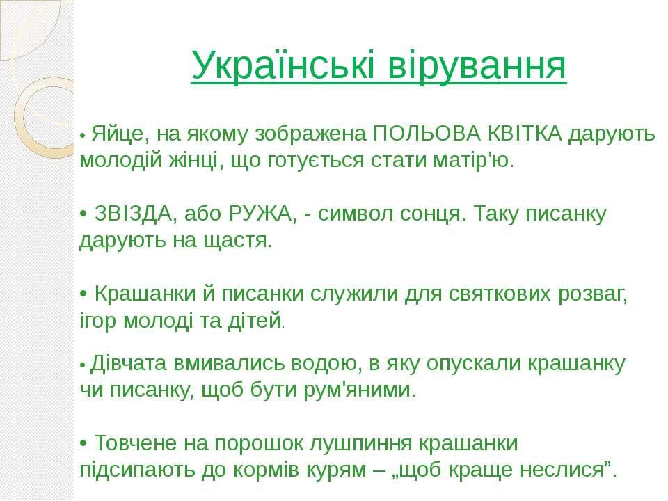 Українські вірування • Яйце, на якому зображена ПОЛЬОВА КВІТКА дарують молоді...