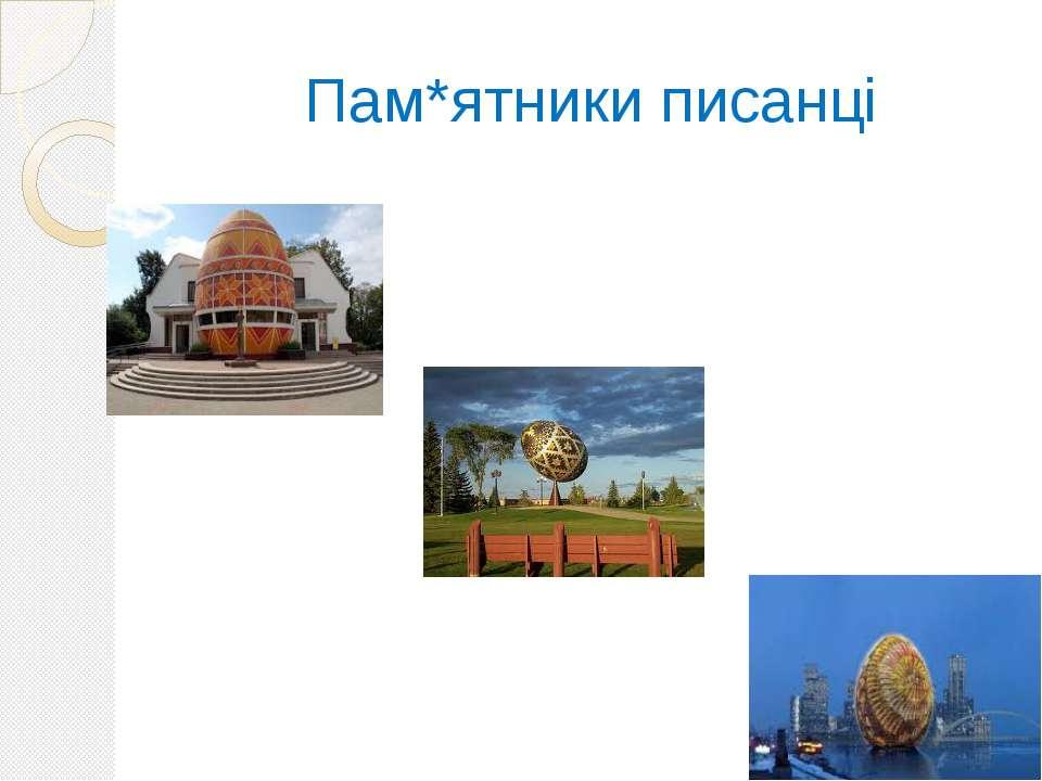 Пам*ятники писанці