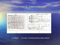 Рукописи М. Березовського а) «Обідня» б) концерт «Не отвержи мене во время ст...