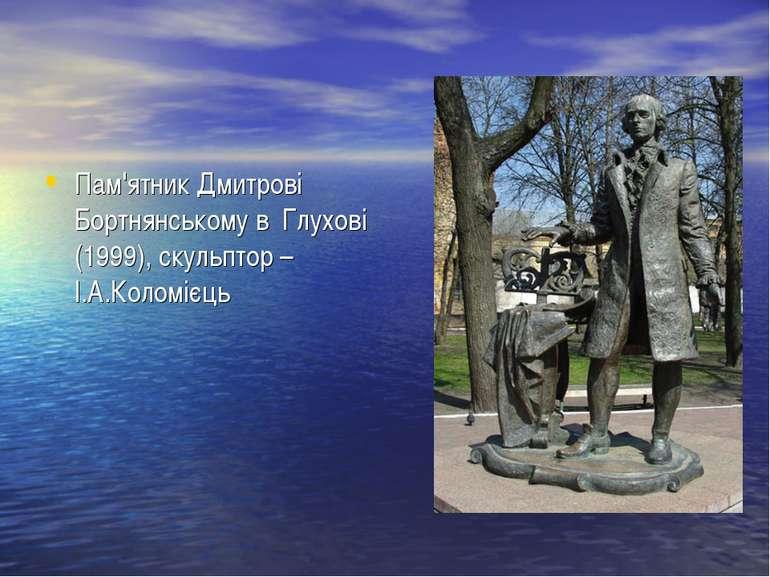 Пам'ятник Дмитрові Бортнянському в Глухові (1999), скульптор –І.А.Коломієць
