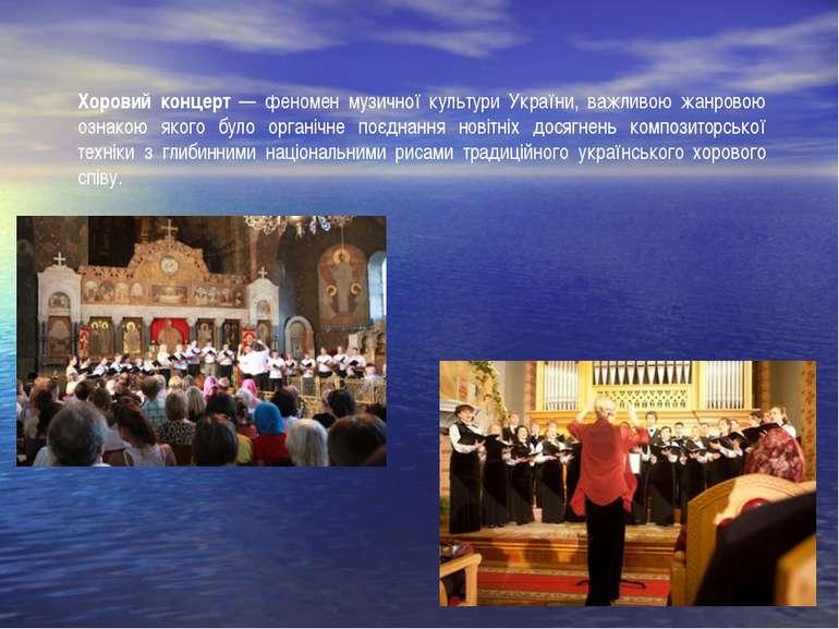 Хоровий концерт — феномен музичної культури України, важливою жанровою ознако...