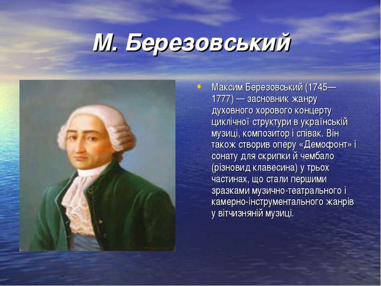 М. Березовський Максим Березовський (1745—1777) — засновник жанру духовного х...
