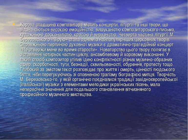 Хорова спадщина композитора містить концерти, літургії та інші твори, що відз...