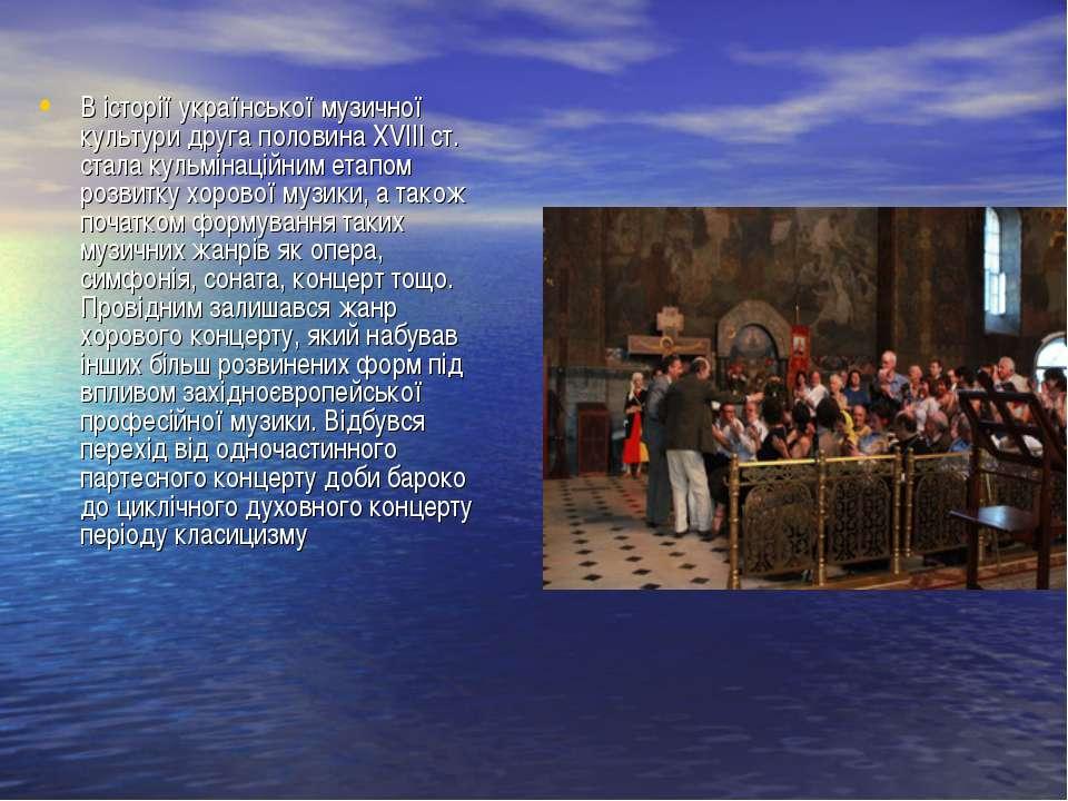 В історії української музичної культури друга половина XVІІІ ст. стала кульмі...