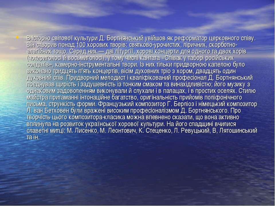 В історію світової культури Д. Бортнянський увійшов як реформатор церковного ...