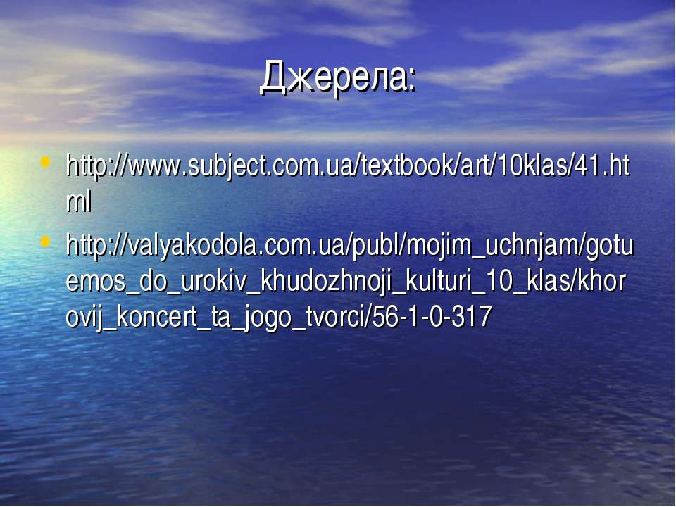 Джерела: http://www.subject.com.ua/textbook/art/10klas/41.html http://valyako...