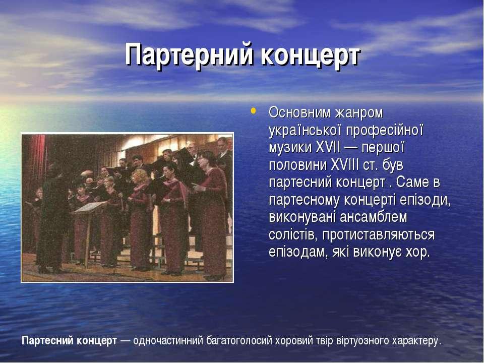 Партерний концерт Основним жанром української професійної музики XVII — першо...