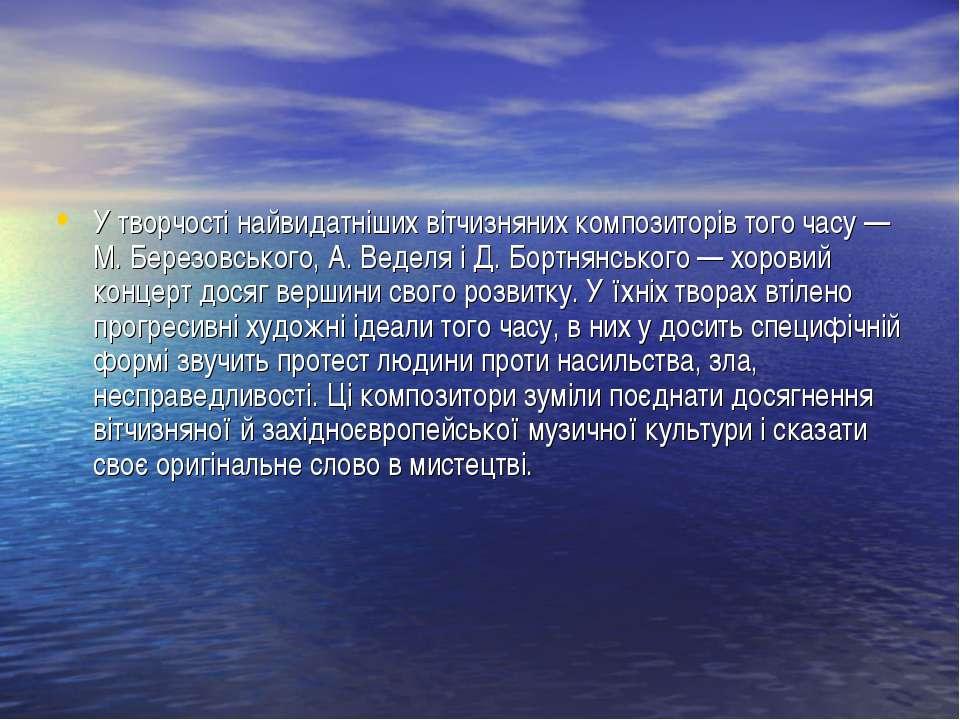 У творчості найвидатніших вітчизняних композиторів того часу — М. Березовсько...