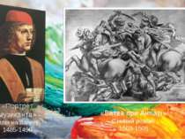 «Портрет музиканта» Олія на панелі 1485-1490 «Битва при Ангіарі» Стінний розп...