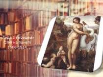 «Леда з лебедем» Олія на панелі 1508-1514