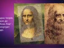 """Є ще одна теорія, відповідно до якої, """"Мона Ліза"""" - це автопортрет Леонардо."""